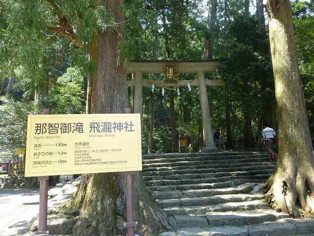 飛瀧神社.jpg