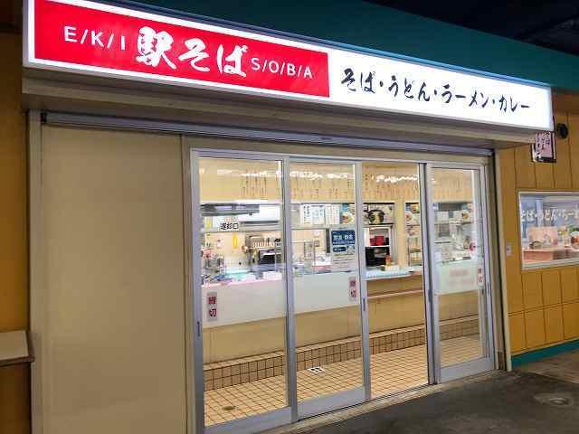 駅そば3.jpg