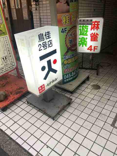駅チカ1-2号店1.jpg