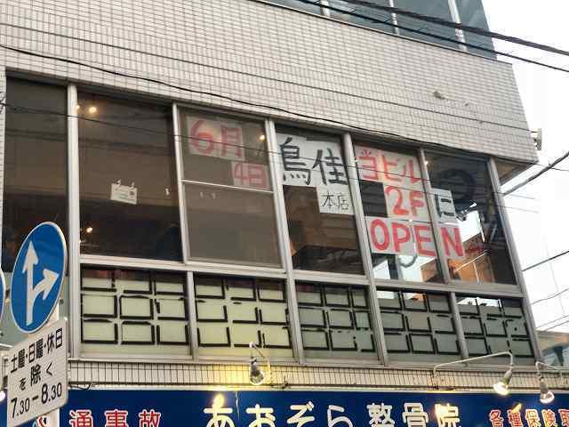 駅チカ4-4号店が本店に?2.jpg