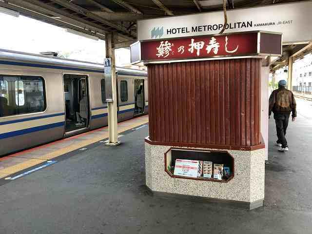 駅ホームスタンド休業中.jpg