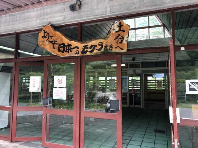 駅舎入り口.jpg