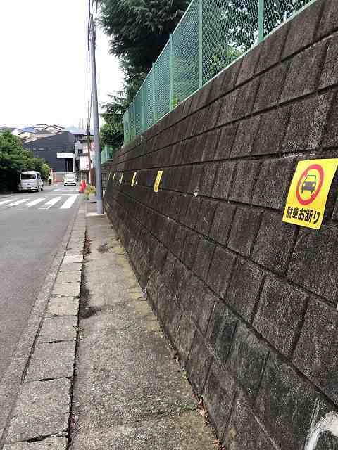 駐車お断り1.jpg