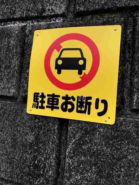 駐車お断り2.jpg