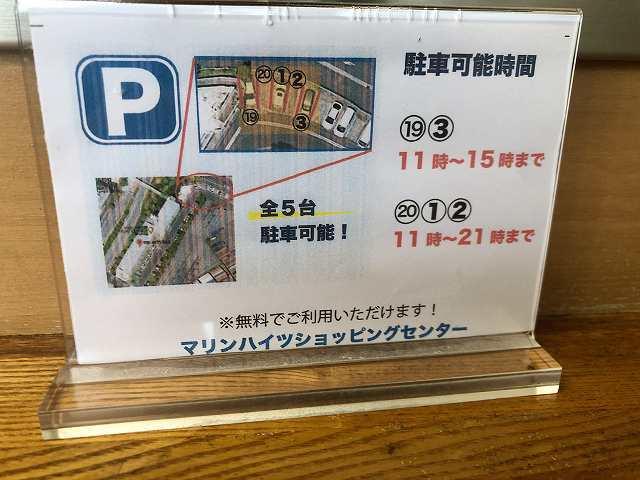 駐車場は間違ってなかった.jpg