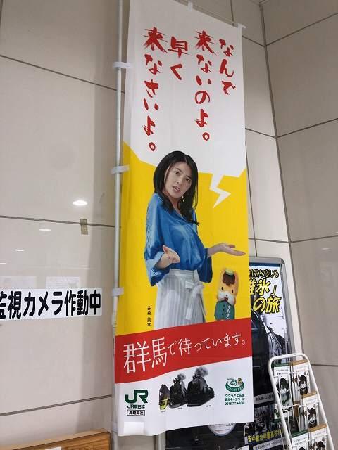 高崎駅2.jpg