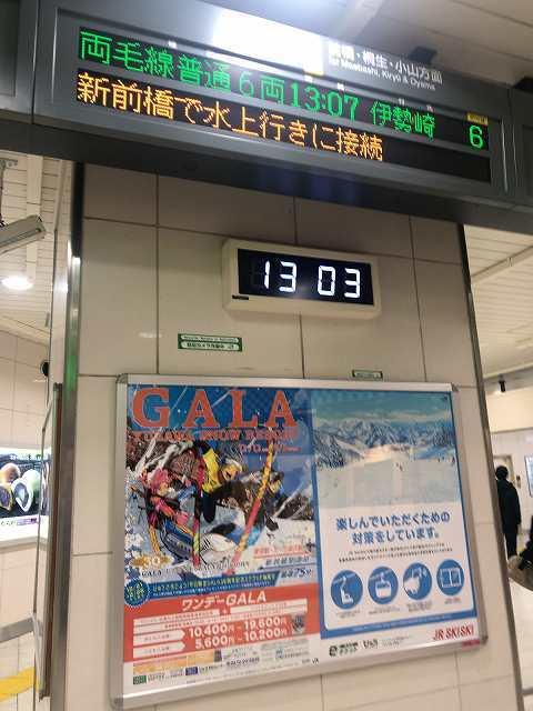 高崎駅2乗り継ぎ.jpg