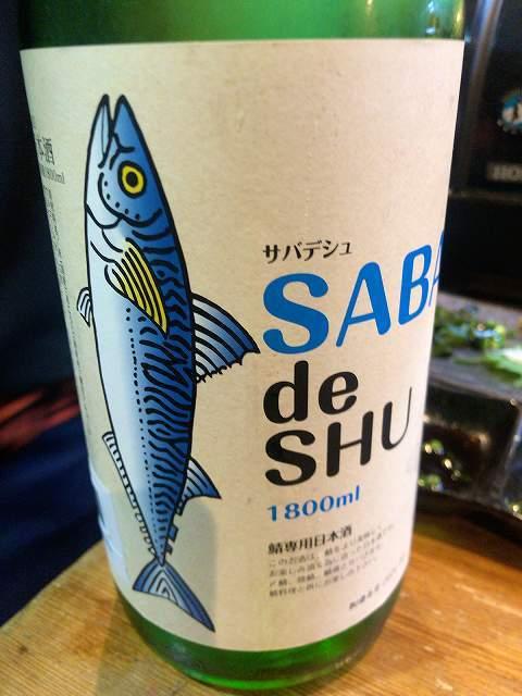 鯖で酒1.jpg