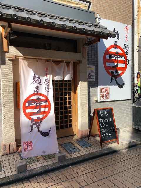 麺屋時茂.jpg
