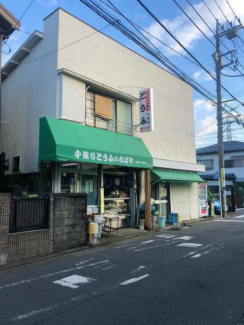 黄昏の豆腐屋1.jpg