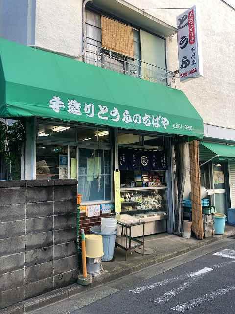 黄昏の豆腐屋2.jpg