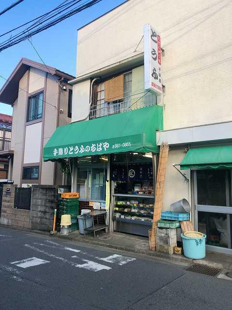 黄昏の豆腐屋3.jpg