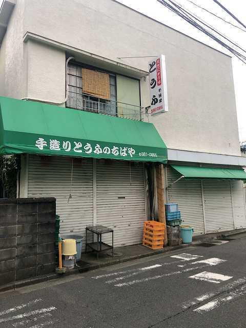 黄昏の豆腐屋6.jpg