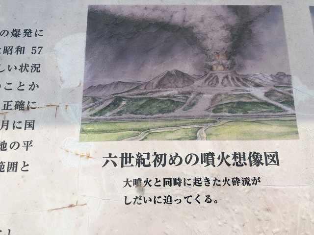 黒井峯現地11説明版6.jpg