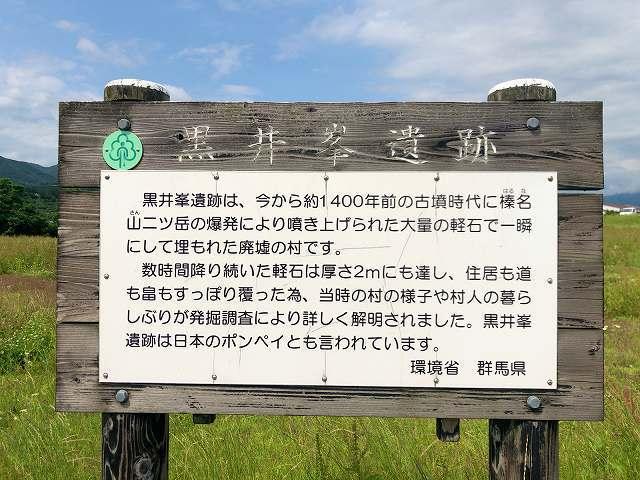 黒井峯現地23.jpg