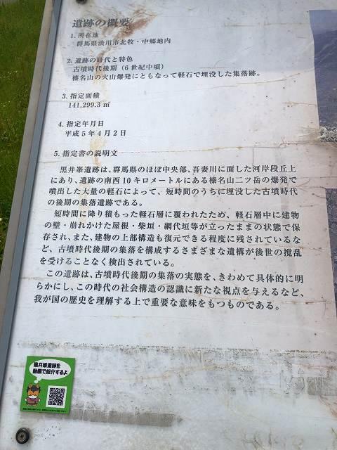 黒井峯現地7説明版2.jpg