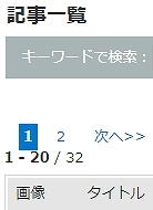 32は多過ぎ.jpg