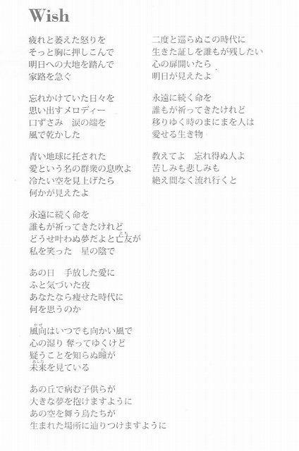 Wish歌詞-1 (2).jpg